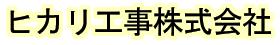 ヒカリ工事株式会社